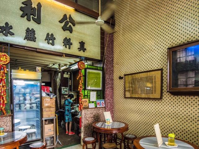 kung-lee-herbal-tea-shop-ta-kung-lee-sugar-cane-juice-640x480
