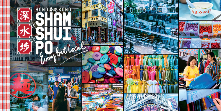 A walk through Sham Shui Po's highlights