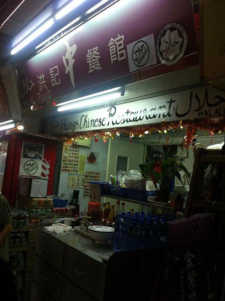 12 Best Halal Food Places Near You In Hong Kong Experience Hong Kong